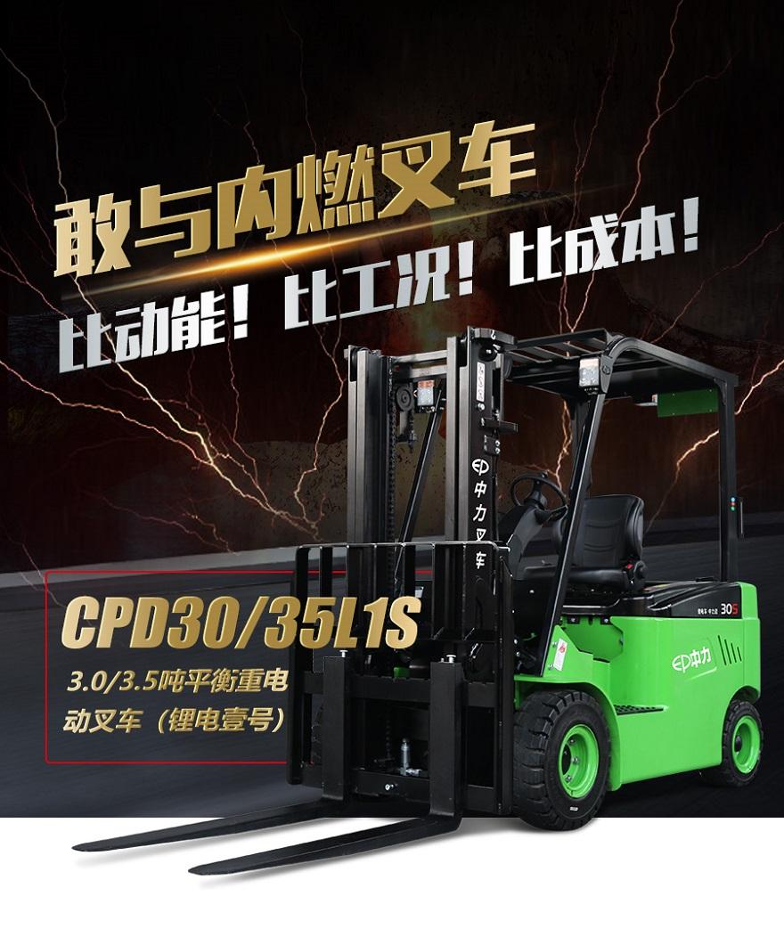 Xe nâng điện EP 3 tấn, 3,5 tấn CPD30L1S, CPD35L1S, Pin Lithium, tuổi thọ pin lên đến 8-10 năm, bảo hành pin 5 năm. Xe nâng điện giá rẻ nhất