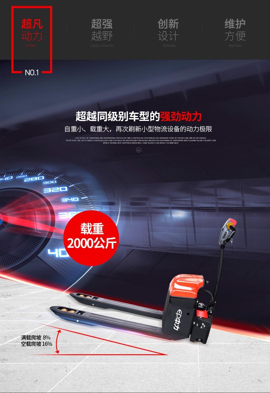 Xe nâng tay điện thấp 1,6 tấn/2 tấn, Model EPT16-ET/EPT20-ET
