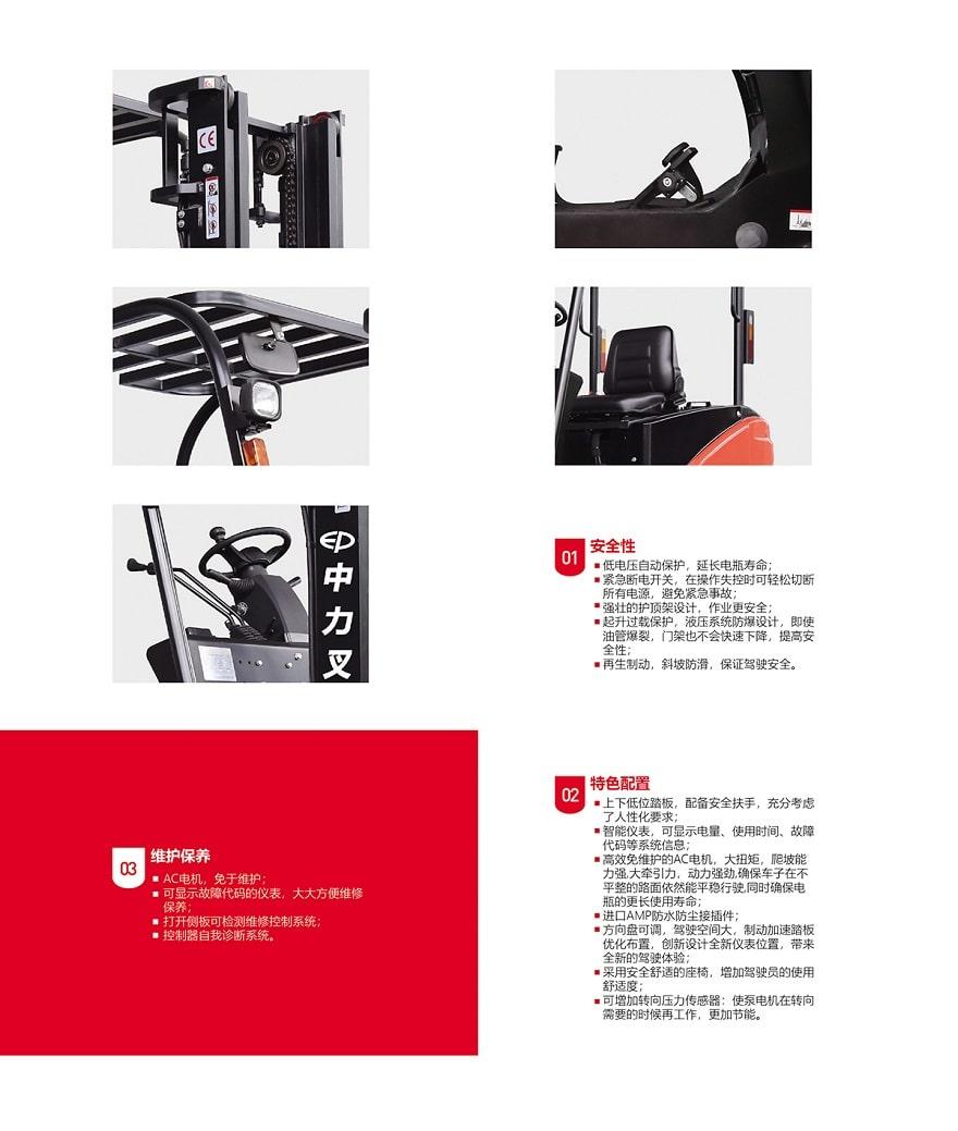 Xe nâng điện EP ngồi lái 1,5/2 tấn CPD15/20FJ5