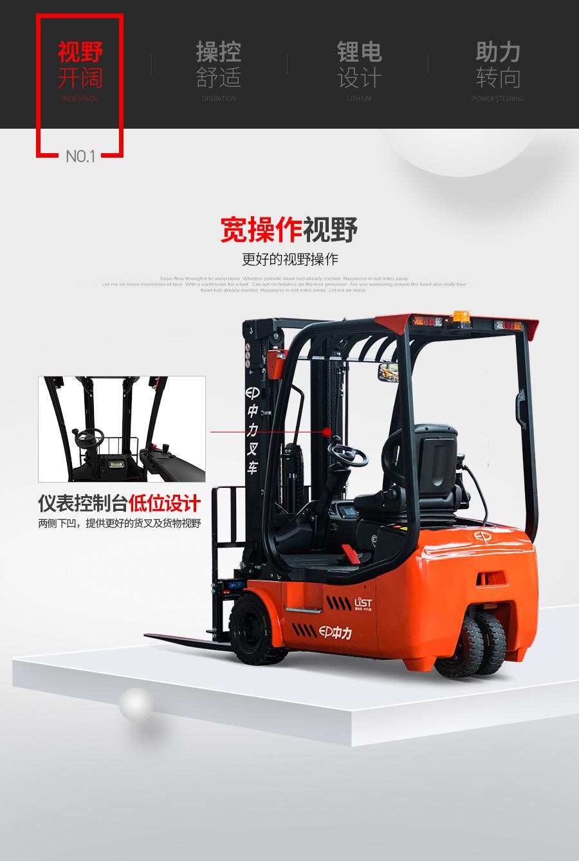 Xe nâng điện 3 bánh ngồi lái 1,8 tấn, Pin Lithium-ion, Model CPD18L2, Hãng sản xuất EP Equipment Group