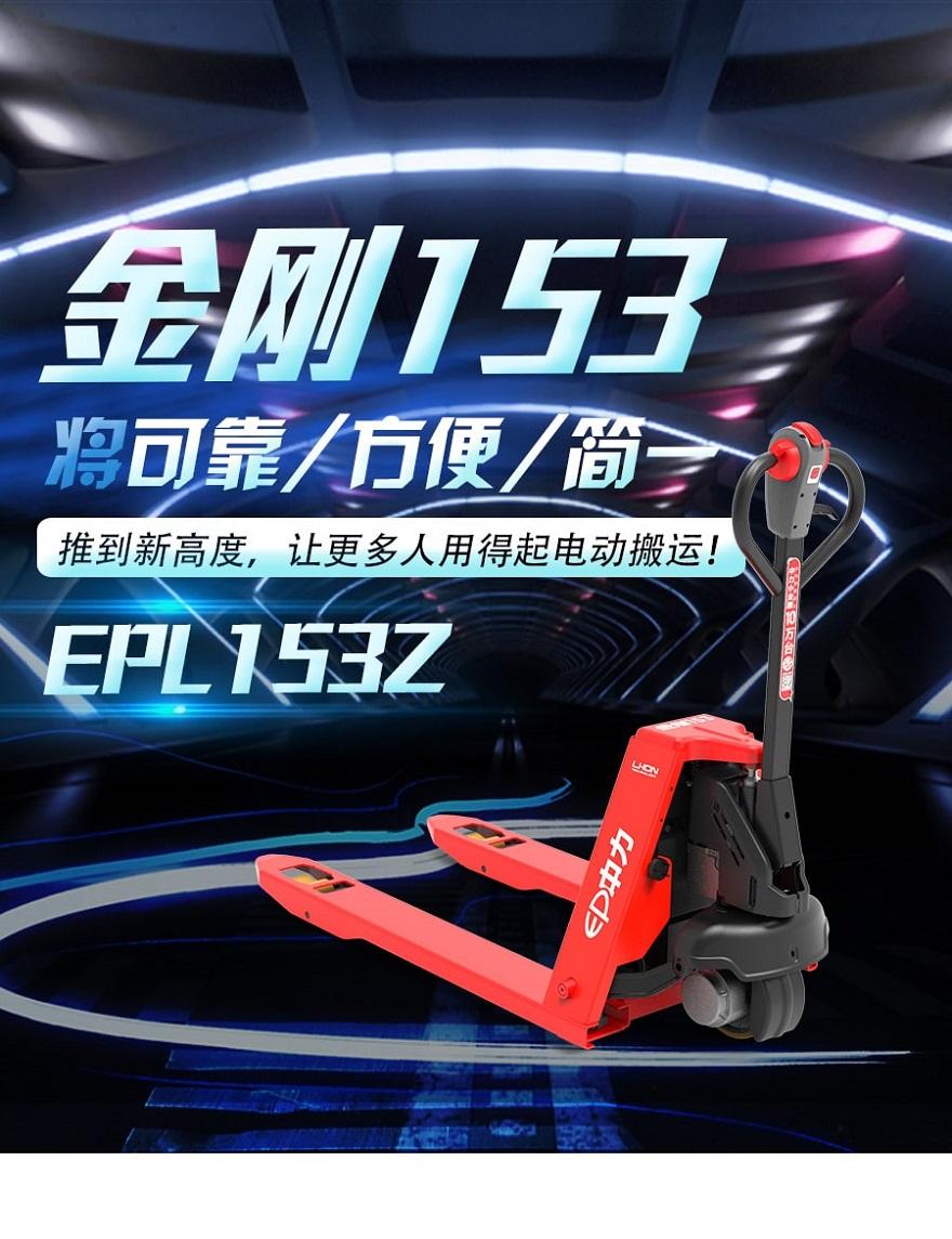 Xe nâng tay thấp chạy điện 1,5 tấn, pin Lithium, Model EPL153Z