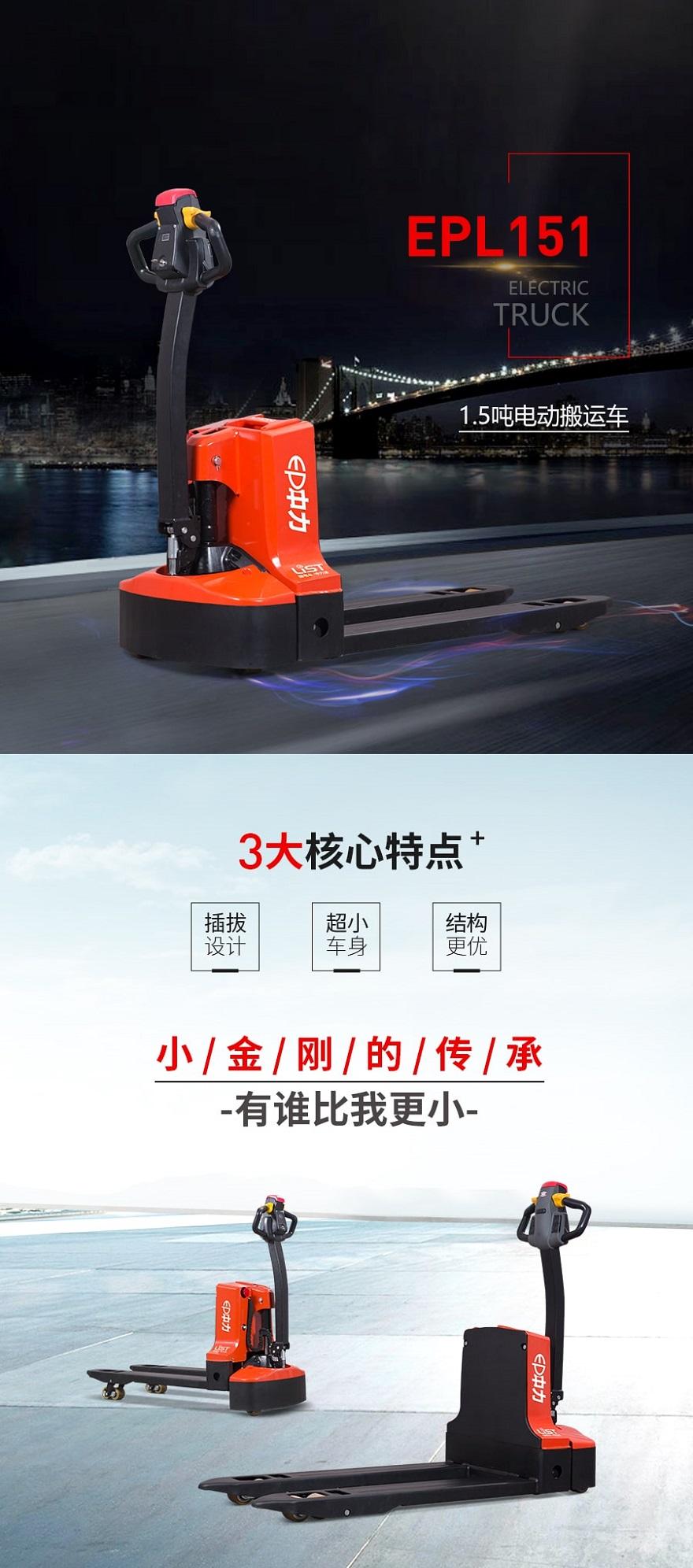Xe nâng tay điện 1,5 tấn Pin Lithium, Model EPL151